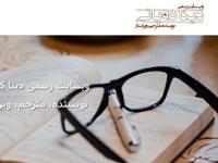 وبسایت دینا کاویانی