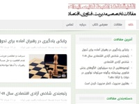 اندیشکده راهبرد نوین ایران