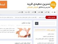 وبسایت نسرین سعیدی فرید