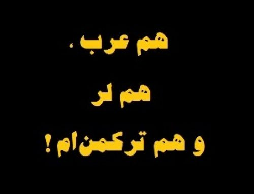 هم عرب، هم لر و هم ترکمنام!