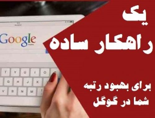 یک راهکار ساده برای بهبود رتبه در جستجوی گوگل