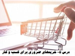 خریدهای ضروری برای کسب و کار